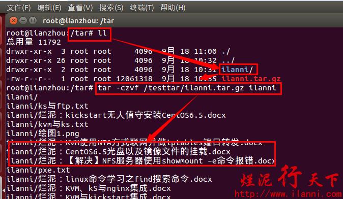 CentOS命令学习之tar打包与解压